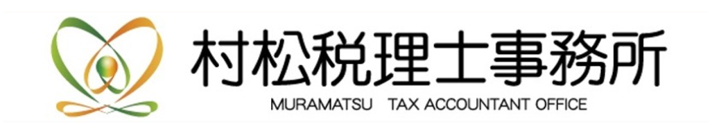 村松税理士事務所