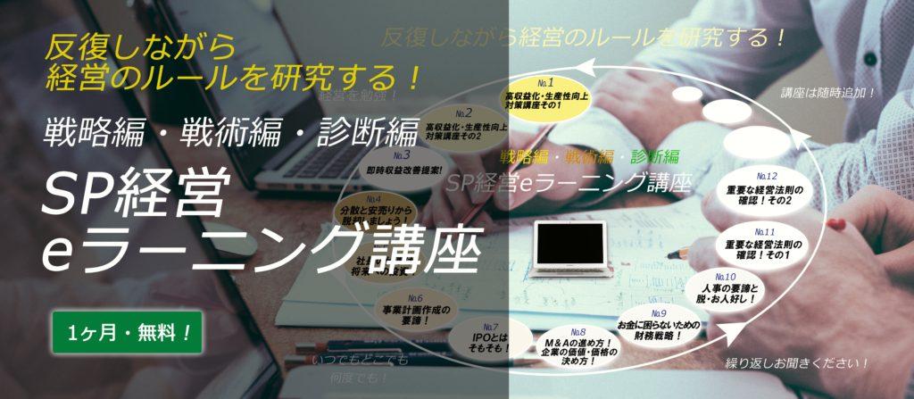 オンラインでどこからでも学べます。経営を勉強してみませんか。