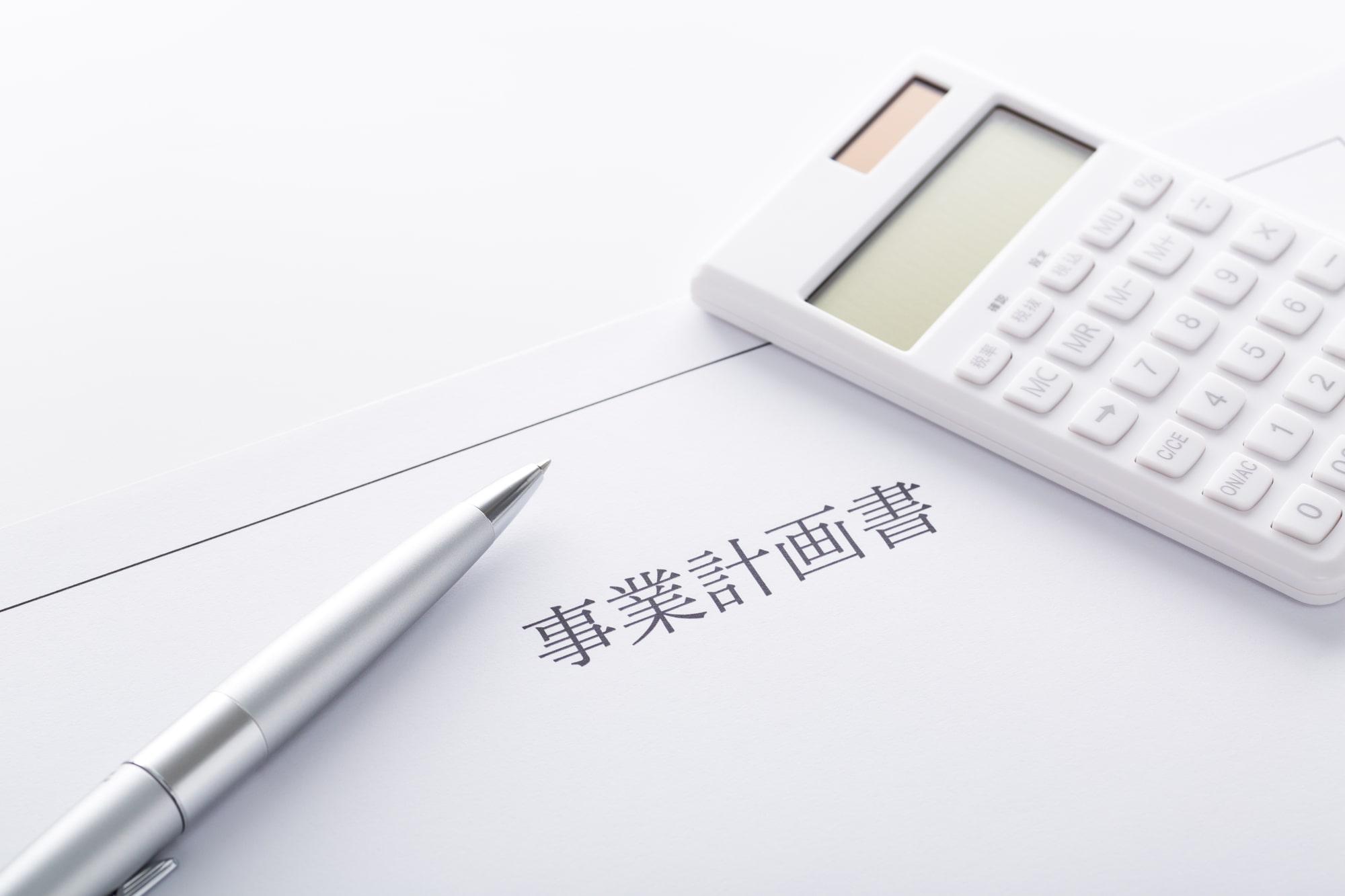 経営改善計画書策定 金融機関対応支援サービス